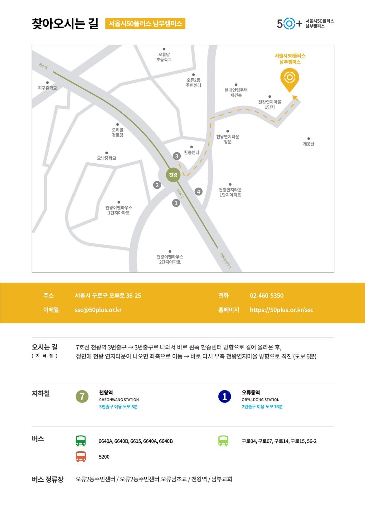 첨부.+찾아오시는+길(남부캠퍼스).jpg
